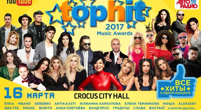 Анонс. V Церемония Top Hit Music Awards