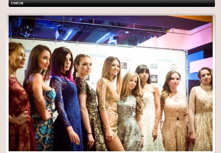 Пресса о презентации 6-го номера журнала Luxury Lady